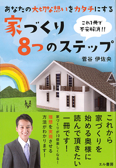 家づくり8つのステップ