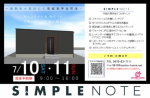 香取市でデザイナーズ住宅ならセンターホーム