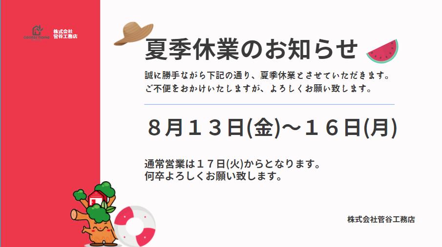 香取市工務店の夏季休暇のお知らせ